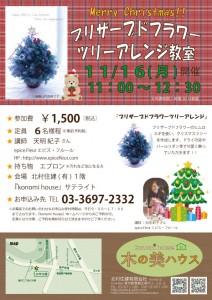 11.16クリスマスツリー