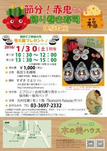 飾り巻き寿司(節分)