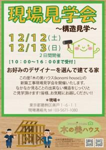 現場見学会(kouzou)