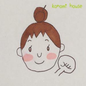 konomiさん2