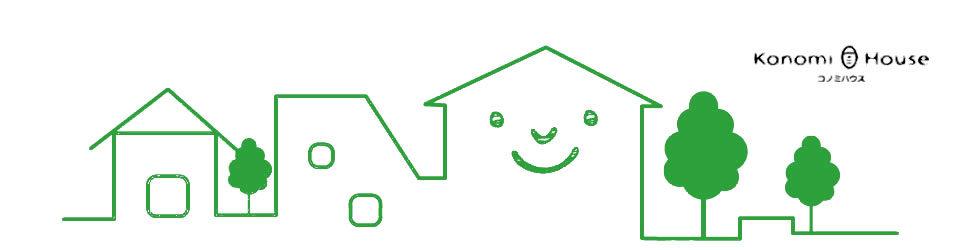 konomi house NEWS