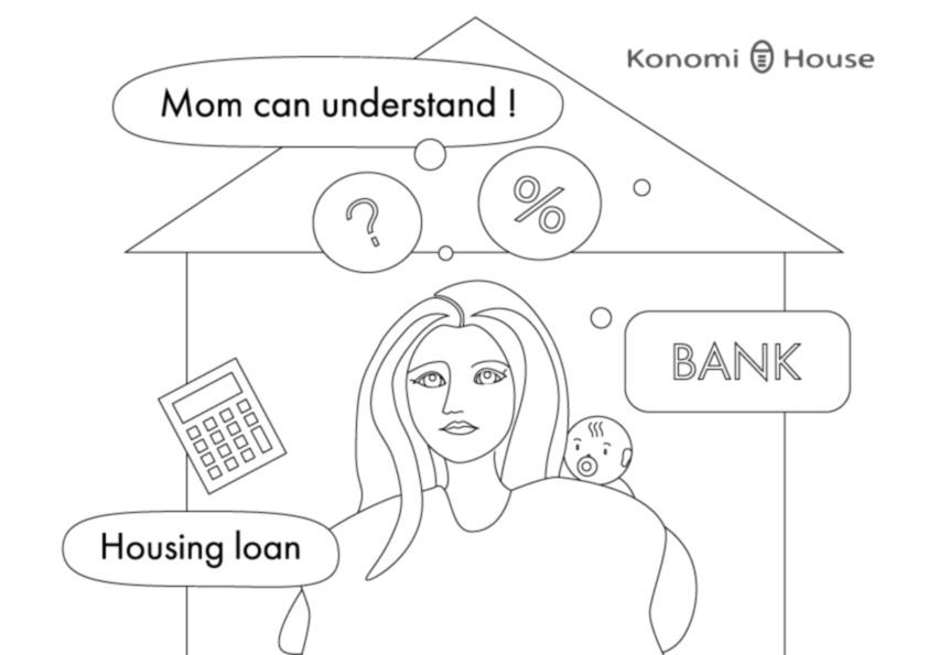 ◆ママにもわかる住宅ローンのお話。施主になる人が最低限知っておきたいこと編