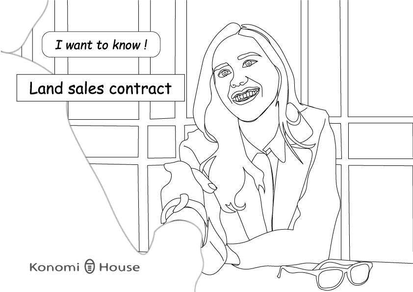 ◆施主として知っておきたい!注文住宅購入の際の登記や手続き費用のこと 土地売買契約編