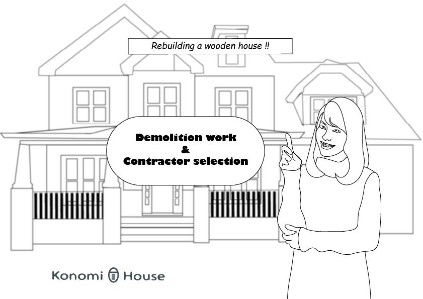 ◆木造住宅の建替え。解体工事の手順と費用、業者選定のポイントを解説します